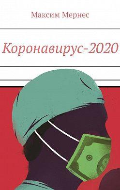 Максим Мернес - Коронавирус-2020