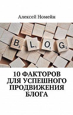Алексей Номейн - 10факторов дляуспешного продвиженияблога
