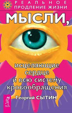 Георгий Сытин - Мысли, исцеляющие сердце и всю систему кровообращения
