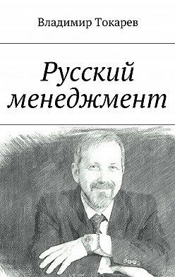 Владимир Токарев - Русский менеджмент