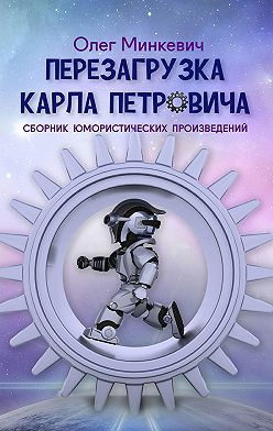 Олег Минкевич - Перезагрузка Карла Петровича. Сборник юмористических произведений