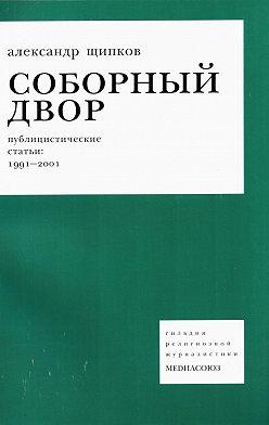 Александр Щипков - Соборный двор
