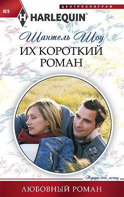 Шантель Шоу - Их короткий роман