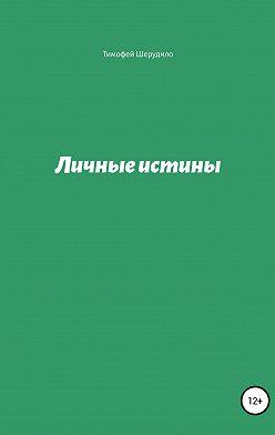Тимофей Шерудило - Личные истины