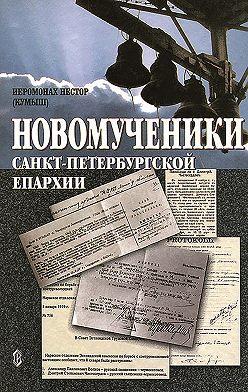 Игумен Нестор (Кумыш) - Новомученики Санкт-Петербургской епархии