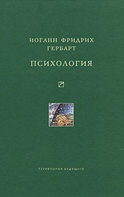 Иоганн Фридрих Гербарт - Психология