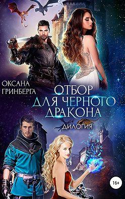 Оксана Гринберга - Отбор для Черного дракона. Дилогия