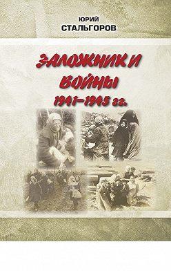 Юрий Стальгоров - Заложники войны 1941—1945 гг.