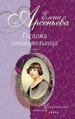 Елена Арсеньева - Обманутая снами (Евдокия Ростопчина)