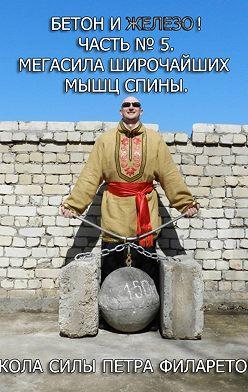 Петр Филаретов - Мегасила широчайших мышц спины