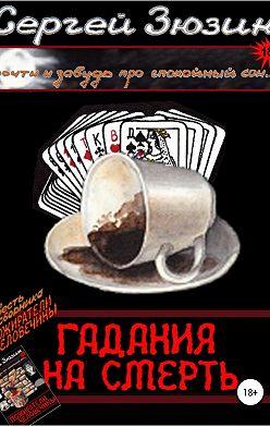 Сергей Зюзин - Гадания на смерть. Повесть из сборника «Пожиратели человечины»