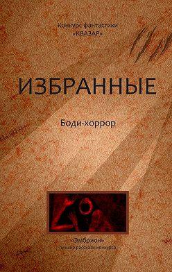 Алексей Жарков - Избранные. Боди-хоррор