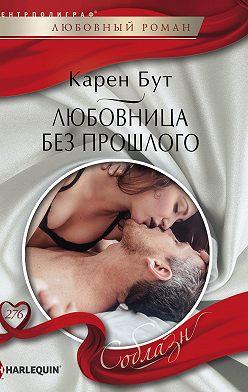 Карен Бут - Любовница без прошлого