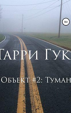 Гарри Гук - Объект №2: Туман