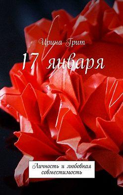 Ирина Грит - 17 января. Личность илюбовная совместимость