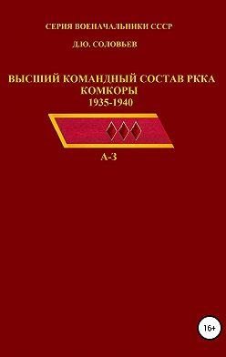 Денис Соловьев - Высший командный состав РККА. Комкоры 1935-1940 гг.
