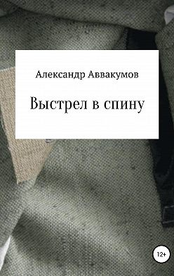 Александр Аввакумов - Выстрел в спину