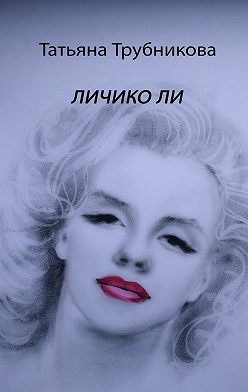 Татьяна Трубникова - Личико Ли