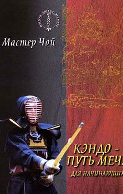 Мастер Чой - Кэндо – путь меча для начинающих