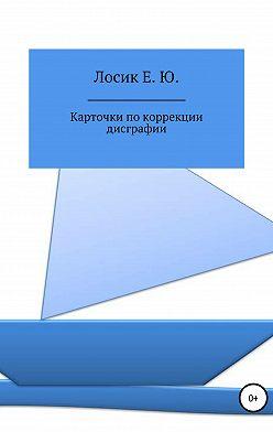Елена Лосик - Карточки по коррекции дисграфии