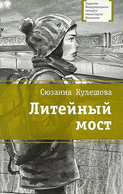Сюзанна Кулешова - Литейный мост