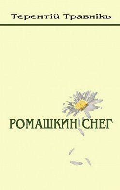 Терентiй Травнiкъ - Ромашкинснег