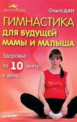 Ольга Дан - Гимнастика для будущей мамы и малыша