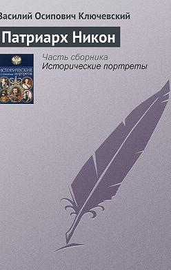 Василий Ключевский - Патриарх Никон