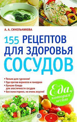 А. Синельникова - 155 рецептов для здоровья сосудов