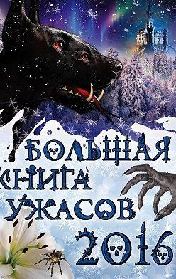 Елена Арсеньева - Большая книга ужасов 2016