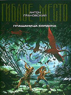 Антон Грановский - Плащаница колдуна