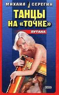 Михаил Серегин - Куклы на ниточке