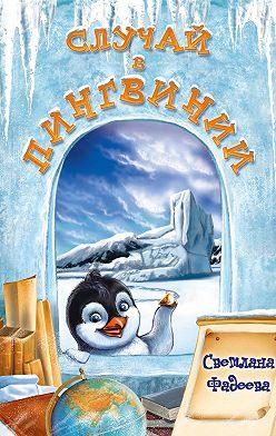 Светлана Фадеева - Случай в Пингвинии