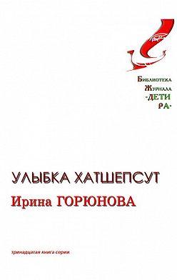 Ирина Горюнова - Улыбка Хатшепсут