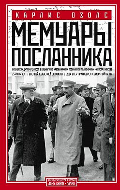 Карлис Озолс - Мемуары посланника