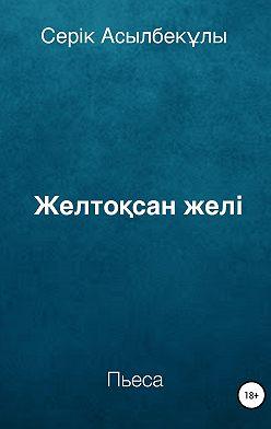 Серік Асылбекұлы - Желтоқсан желі