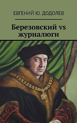 Евгений Додолев - Березовский vs журналюги