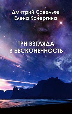 Дмитрий Савельев - Три взгляда в бесконечность