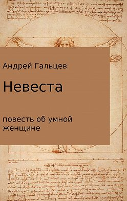 Андрей Гальцев - Невеста