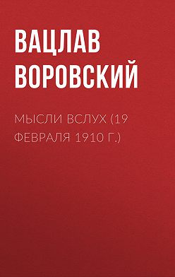 Вацлав Воровский - Мысли вслух (19 февраля 1910 г.)