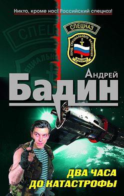 Андрей Бадин - Два часа до катастрофы