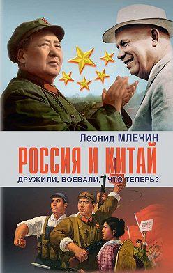Леонид Млечин - Россия и Китай. Дружили, воевали, что теперь?