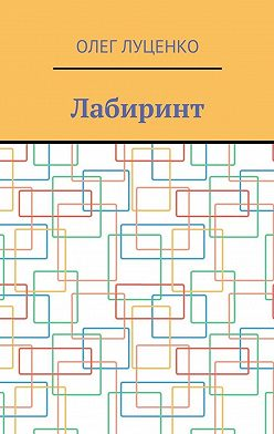 Олег Луценко - Лабиринт