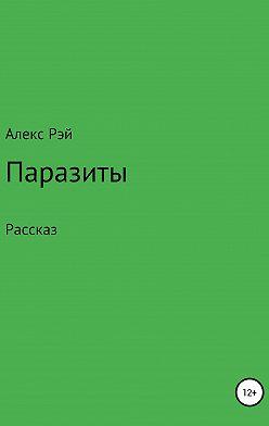 Алекс Рэй - Паразиты
