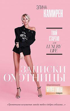 Элина Камирен - Записки охотницы. Твой стартап для Luxury Life