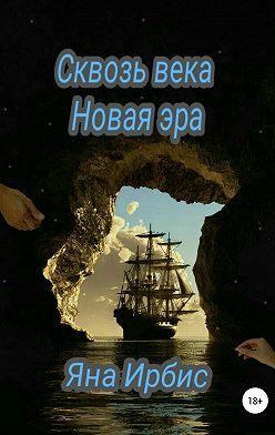 Яна Ирбис - Сквозь века. Новая эра