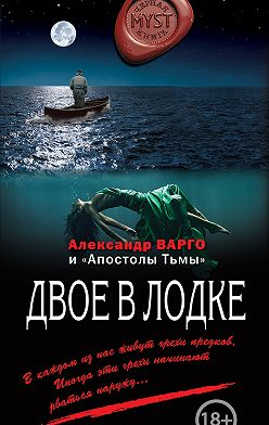 Александр Варго - Двое в лодке (сборник)