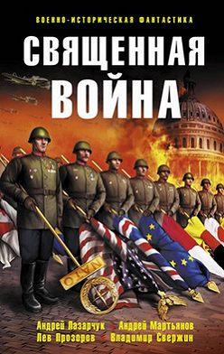 Александр Тюрин - Священная война (сборник)