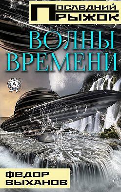Фёдор Быханов - Волны времени