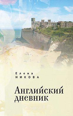 Елена Никова - Английский дневник